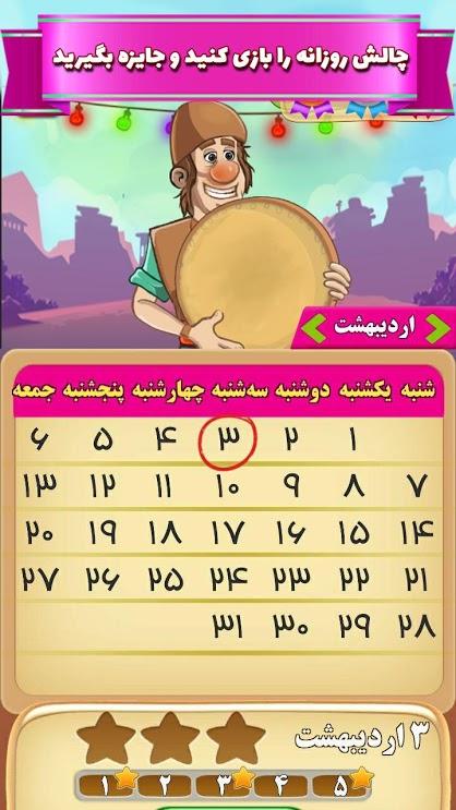 در بازی آمیرزا از شخصیت های خنده دار استفاده شده است