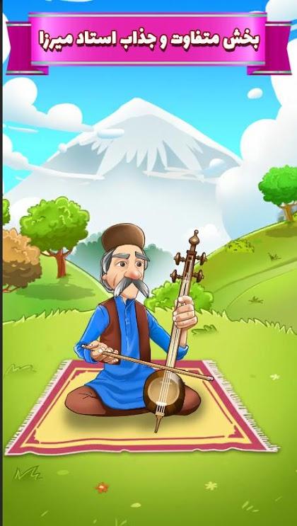 در بازی آمیرزا  از وسیقی ایرانی استفاده شده است