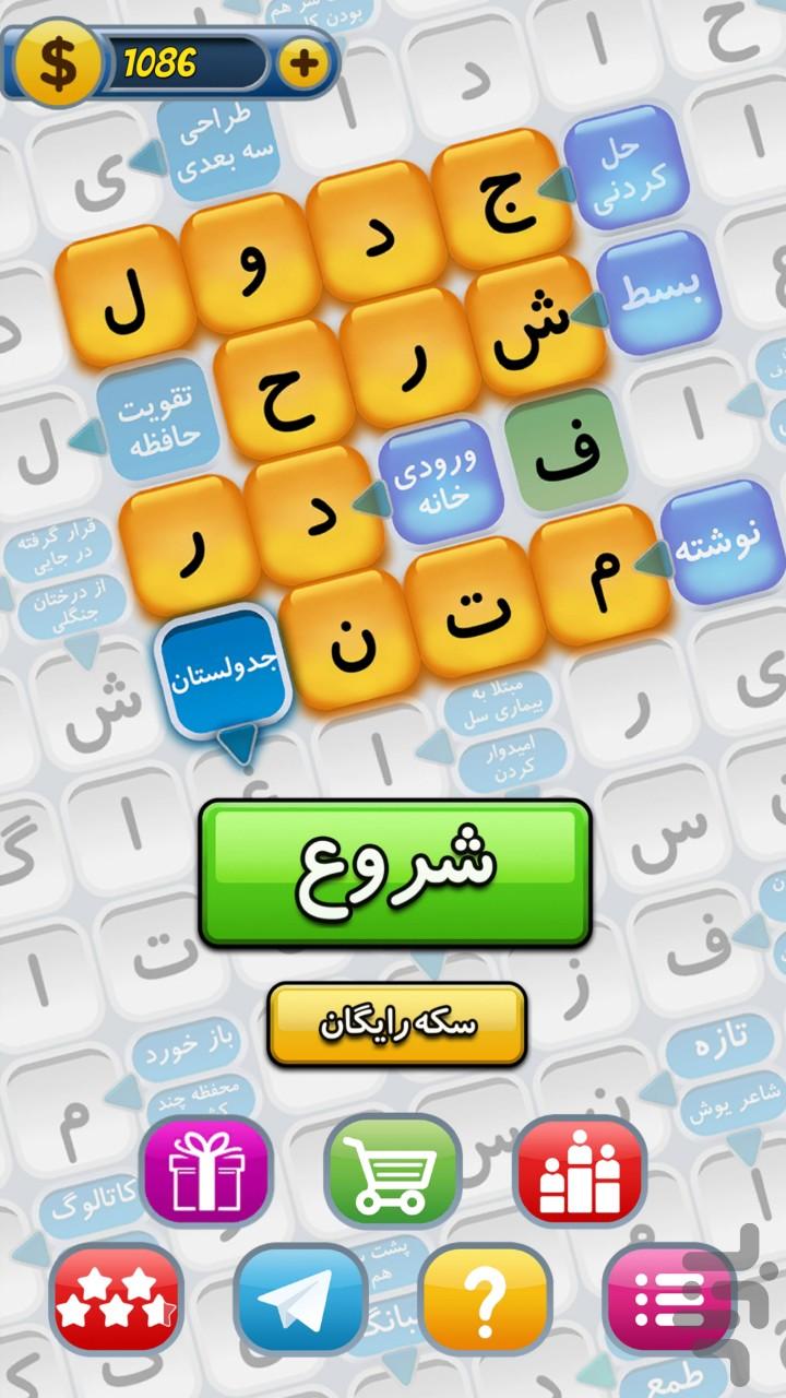 بازی جدولستان - فکری - بازی با کلمات