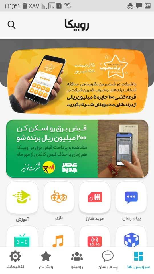 رفع محدودیت روبیکا بوت پشتیبانی روبیکا رفع ریپورت تلفن پشتیبانی محدودیت کامنت در روبیکا روبیکا بدون اینترنت بلاک در روبیکا خارج شدن از بلاک