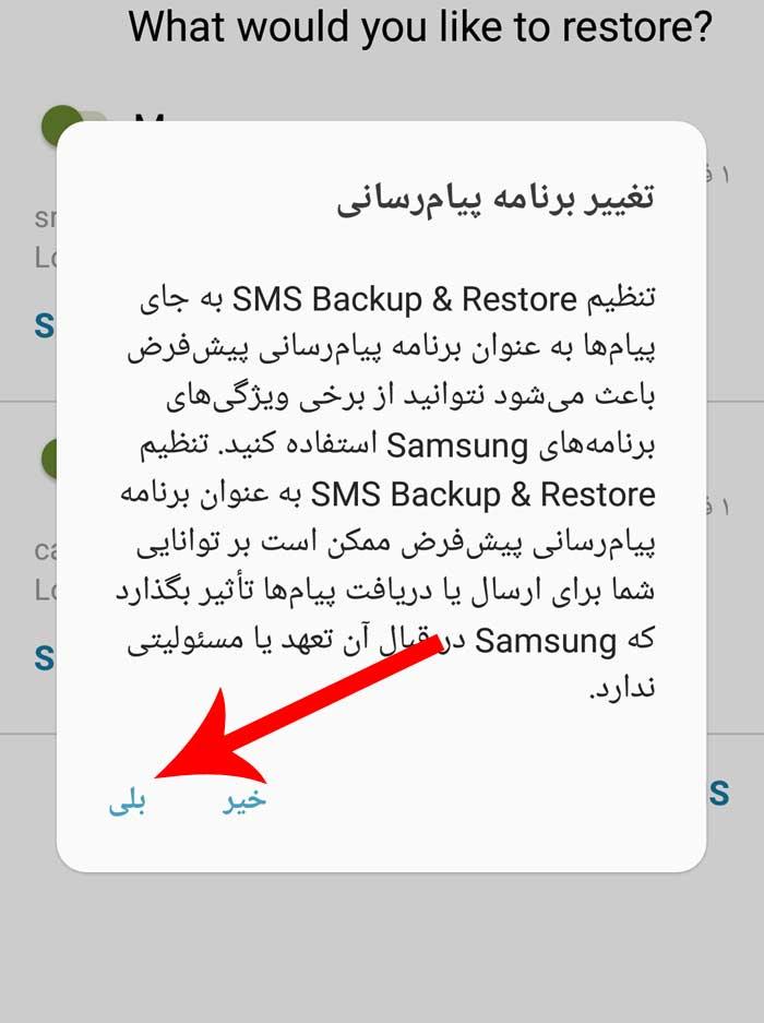 بازیابی پیامک های پاک شده از گوشی اندروید دانلود نرم افزار ریکاوری پیامک برای گوشی