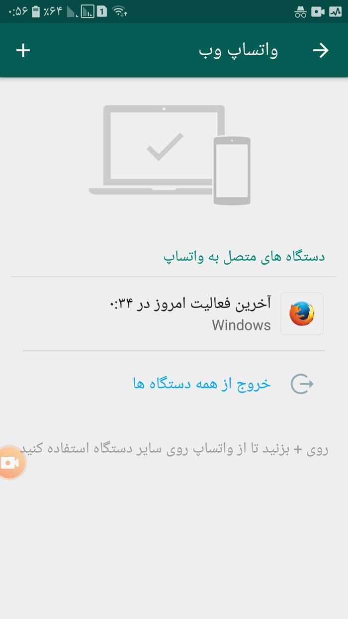 استفاده مشترک از یک واتساپ در دو گوشی مختلف